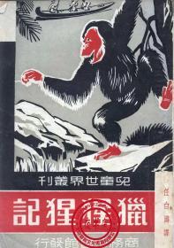 猎猩猩记-1949年版-(复印本)-儿童世界丛刊