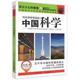 中国科学:近现代科学:环境与能源 工程技术 生命科学