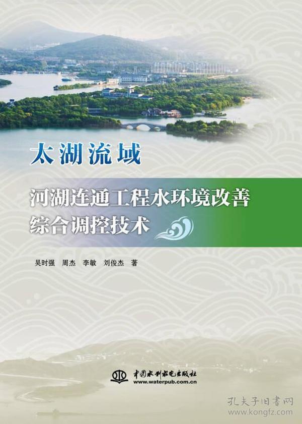 太湖流域河湖连通工程水环境改善综合调控技术
