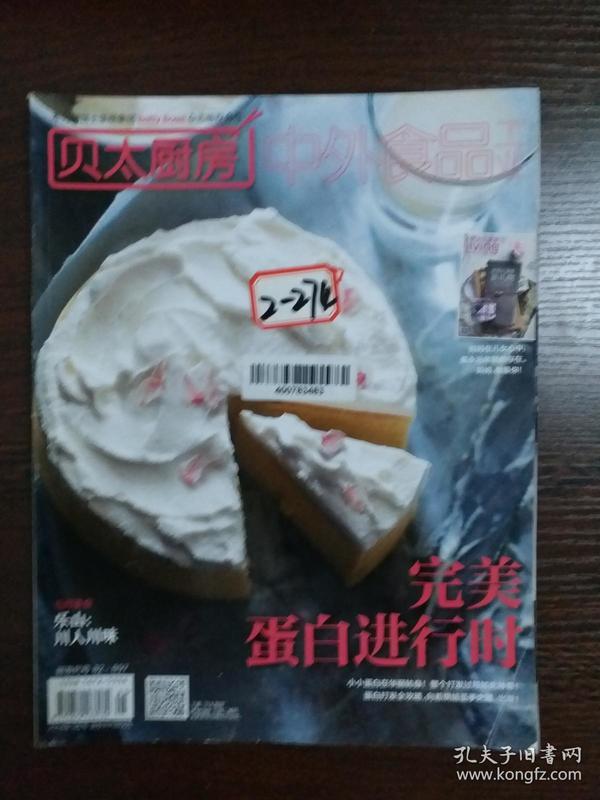 贝太厨房 中外食品工业(2014年5月号)