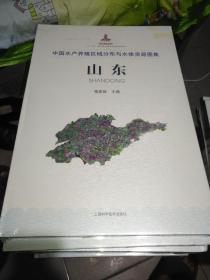 中国水产养殖区域分布与水体资源图集   山东    精装未开封