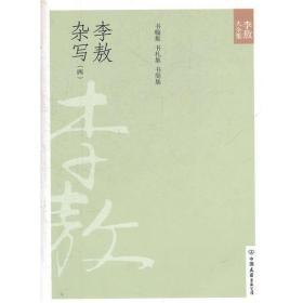 李敖杂写(四)