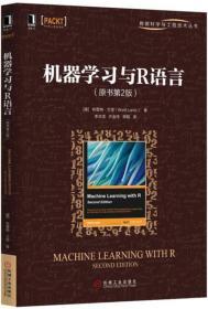 二手正版机器学习与R语言原书第2版 布雷特兰茨 机械工业出版社9787111553281