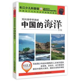 长江少儿科普馆:刘兴诗爷爷讲述--中国的海洋·东海