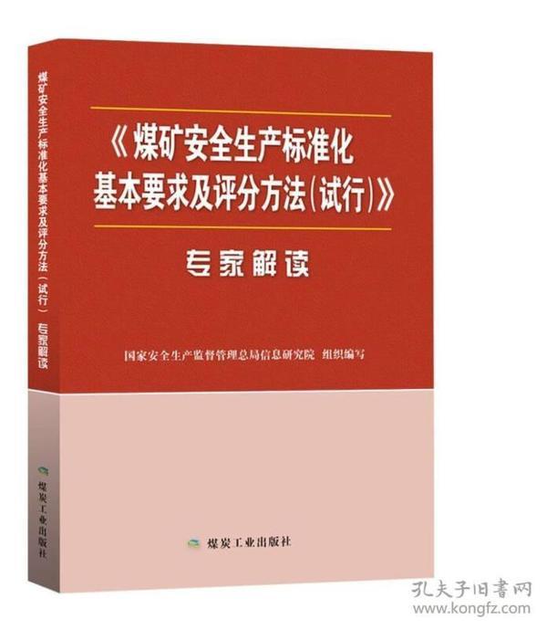 煤矿安全生产标准化基本要求及评分方法(试行)专家解读