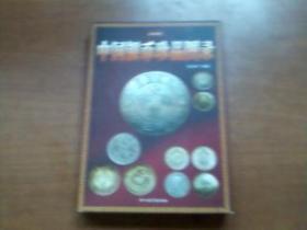 中国银币珍品图录 最新版 铜版纸 多图 第三版
