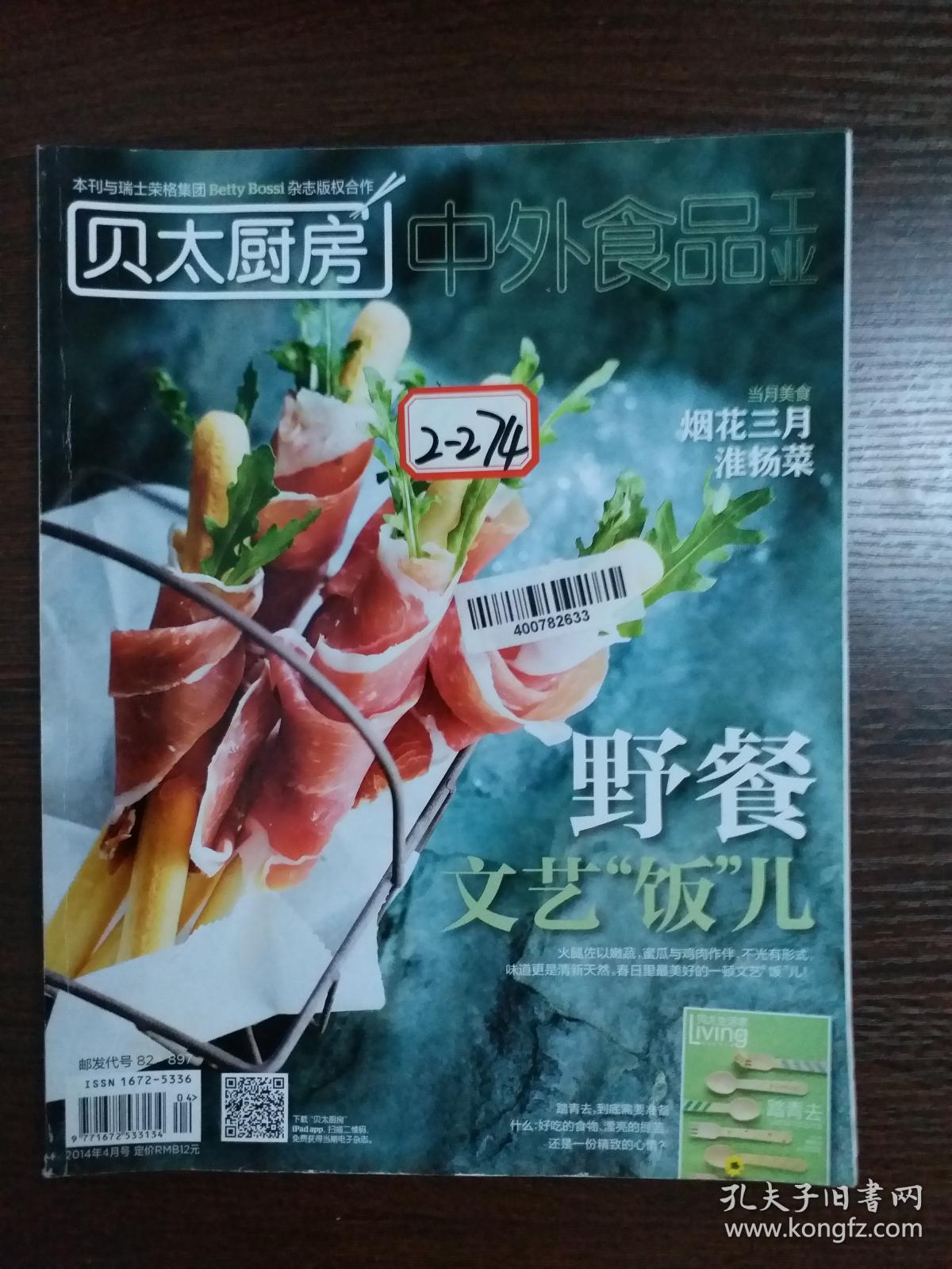 贝太厨房 中外食品工业(2014年4月号)