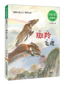 正版新书斑羚飞渡