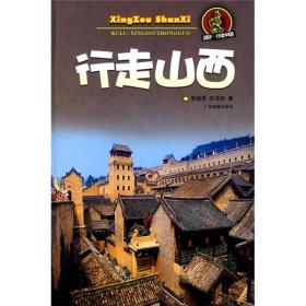 酷驴·行走中国:行走山西