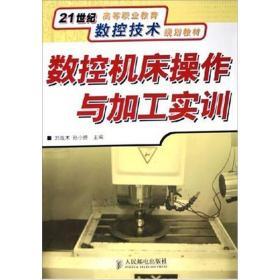 数控机床操作与加工实训 刘战术  9787115140784 人民邮电出版社