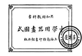 【复印件】中学用器画图式-1913年版--共和国教科书