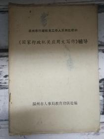 《<国家行政机关应用文写作>辅导——温州市行政机关工作人员岗位培训》