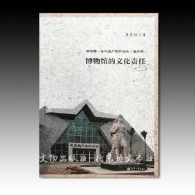 新视野 文化遗产保护论丛 博物馆的文化责任