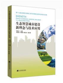 生态智慧城市建设新理念与技术应用