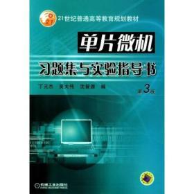 单片微机习题集与实验指导书 第3版
