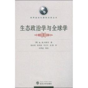 世界政治与国际关系从这:生态政治学与全球学武汉大学A·И·科斯京9787307065680