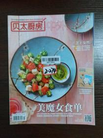 贝太厨房 中外食品工业(2014年3月号)