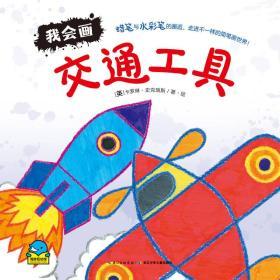 海豚低幼馆:我会画·交通工具