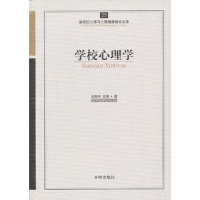 心育文库25——学校心理学