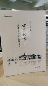 方志北京--京华讲坛文集之园林与规划