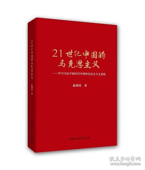 21世纪中国的马克思主义:学习习近平新时代中国特色社会主义思想