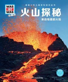 什么是什么:火山探秘(珍藏版)