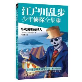 江户川乱步少年侦探全集15- 马戏团里的怪人 长江少年儿童出版社