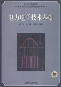 電力電子技術基礎