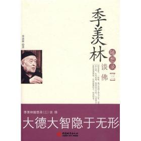 季羡林随想录:谈佛(3)