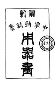 【复印件】用器画-透视画-中学用-1912年版--最新中学教科书