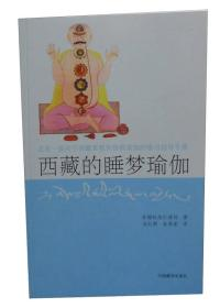 西藏的睡梦瑜伽