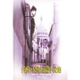 绿阴山强盗:约翰·契弗短篇小说集