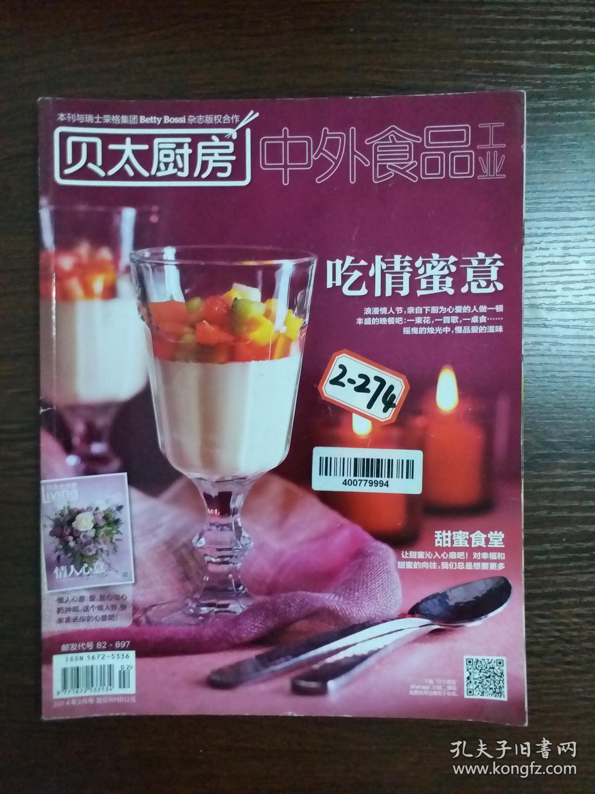 贝太厨房 中外食品工业(2014年2月号)