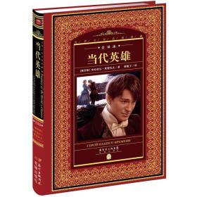 世界文学名著典藏·全译本:当代英雄