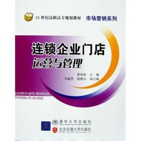 连锁企业门店运营与管理/21世纪高职高专规划教材·市场营销系列