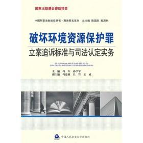 中国刑事法制建设丛书:破坏环境资源保护罪立案追诉标准与司法认定实务