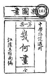 【复印件】几何画-师范用-中学用-1917年版--新图画