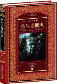 世界文学名著典藏:弗兰肯斯坦(全译本+新版)