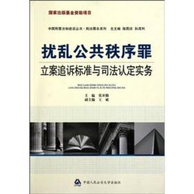 中国刑事法制建设丛书:扰乱公共秩序罪立案追诉标准与司法认定实务