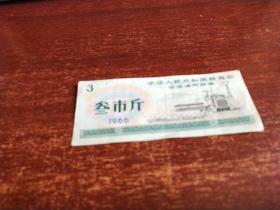 文革粮票  中华人民共和国粮食部全国通用粮票叁市斤 品如图