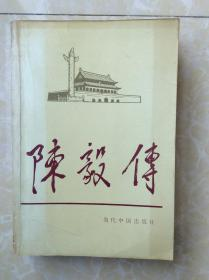 当代中国人物传记丛书【陈毅传】