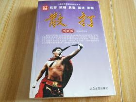 奥林匹克百科知识丛书:拳击(图解版)