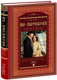 世界文学名著典藏:薇拉·凯瑟中短篇小说集