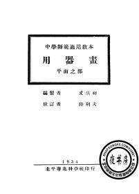 【复印件】用器画平面之部-师范用-中学用-1934年版-