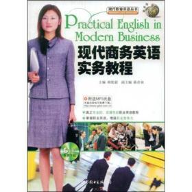 现代职业英语丛书:现代商务英语实务教程