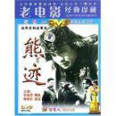 老电影经典珍藏  熊迹 DVD