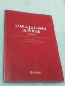 中华人民共和国反垄断法:注释本