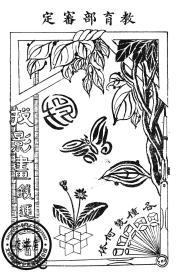 【复印件】投影画-中学用-师范用-1921年版-