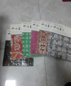 中国书法,2004年第1.2.3.4.11.12期六册盒售