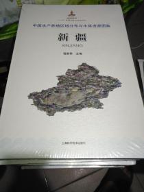 中国水产养殖区域分布与水体资源图集   新疆    精装未开封